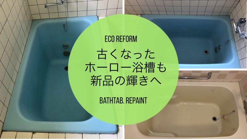 色褪せて光沢がなくなったホーロー浴槽はどうしたら綺麗にできる?【福岡県宗像市での施工事例】