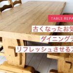 お気に入りのダイニングテーブルをもう一度きれいに!再生塗装で叶えます【福岡市西区】