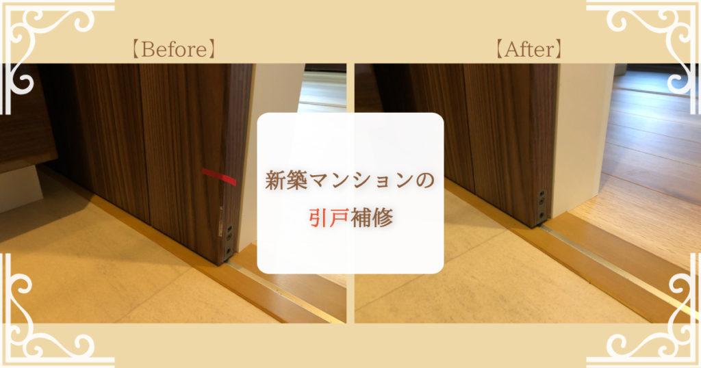 建具の傷は取替ではなくリペアで解決!福岡市で新築マンションの引戸補修