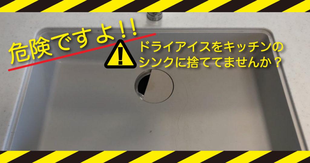 危険ですよ!! ドライアイスをキッチンのシンクに捨ててませんか?