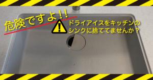 危険ですよ!!ドライアイスをキッチンのシンクに捨ててませんか?-アイキャッチ