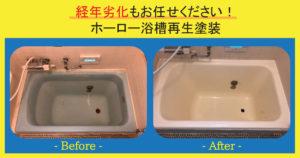 経年劣化もお任せください!ホーロー浴槽再生塗装-アイキャッチ