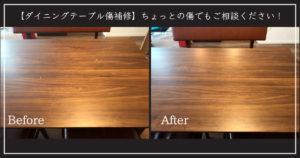ダイニングテーブル傷補修-アイキャッチ