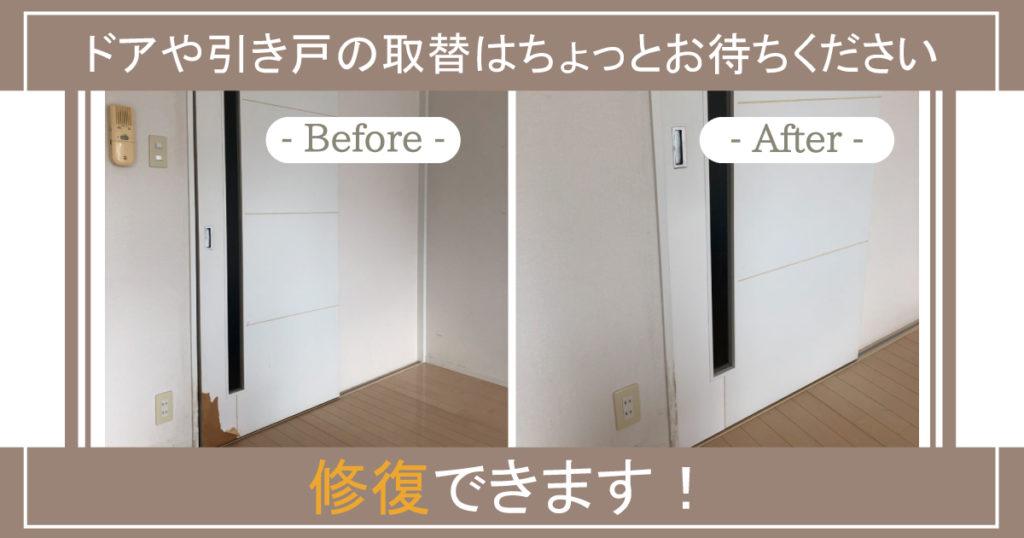 ドアや引き戸の取替はちょっとお待ちください!修復できます!