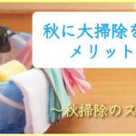 【秋に大掃除】をするメリット!〜秋掃除のススメ〜エアコン&扇風機編