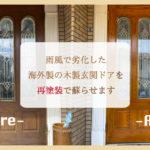 雨風で劣化した海外製の木製玄関ドアを再塗装で蘇らせます【福岡市】