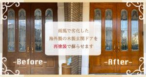雨風で劣化した海外製の木製玄関ドアを再塗装で蘇らせます【福岡市の施工事例】-アイキャッチ