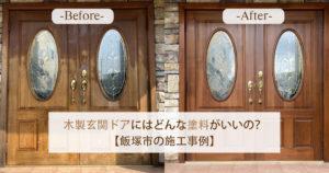 木製玄関ドアにはどんな塗料がいいの?【飯塚市の施工事例】-アイキャッチ