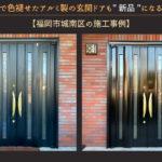 """経年劣化で色褪せたアルミ製の玄関ドアも""""新品″のようになる再生方法【福岡市城南区の施工事例】"""