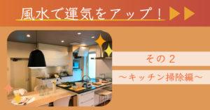 風水で運気アップ2_キッチン掃除編-アイキャッチ