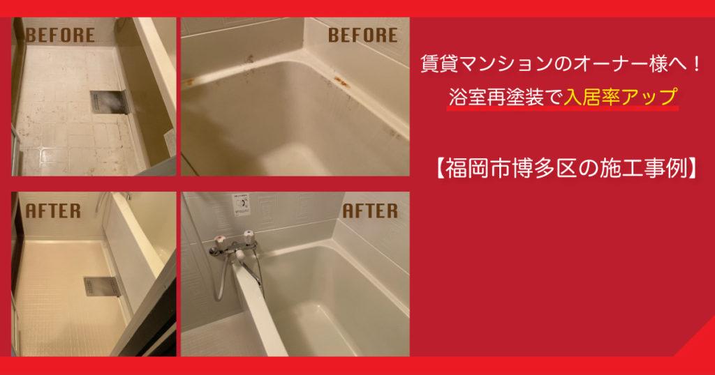 賃貸マンションのオーナー様へ!浴室再塗装で入居率アップ【福岡市博多区の施工事例】