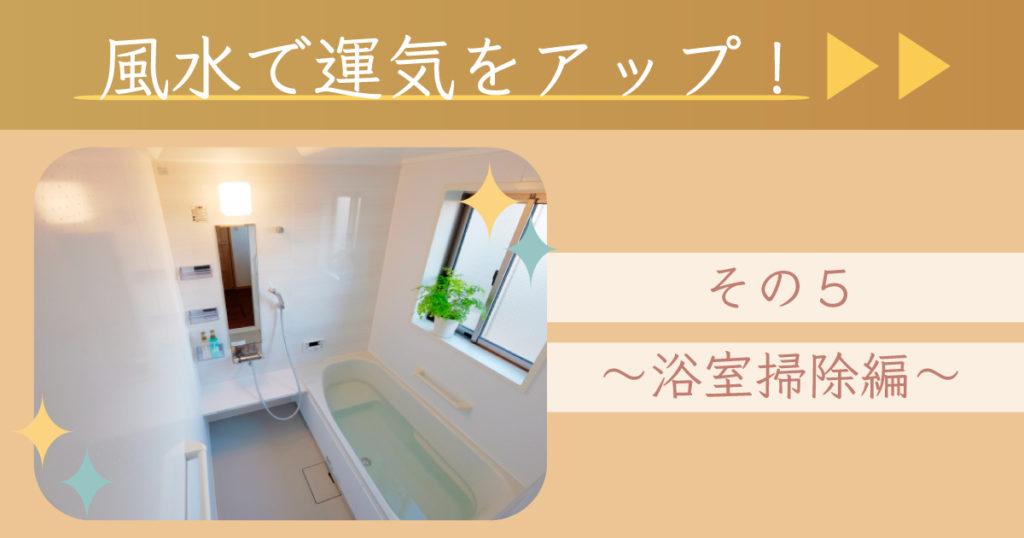 風水で運気アップ!その5〜浴室掃除編〜