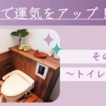 風水で運気をアップ!その4〜トイレ掃除編〜
