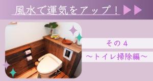風水で運気をアップ!その4〜トイレ掃除編〜アイキャッチ