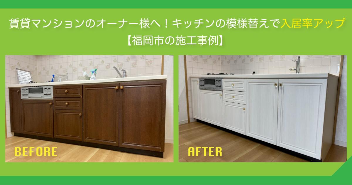 賃貸マンションのオーナー様へ!キッチンの模様替えで入居率アップ【福岡市の施工事例】-アイキャッチ