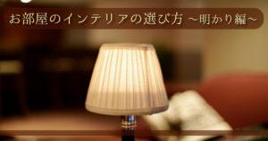 お部屋のインテリアの選び方〜明かり編〜アイキャッチ
