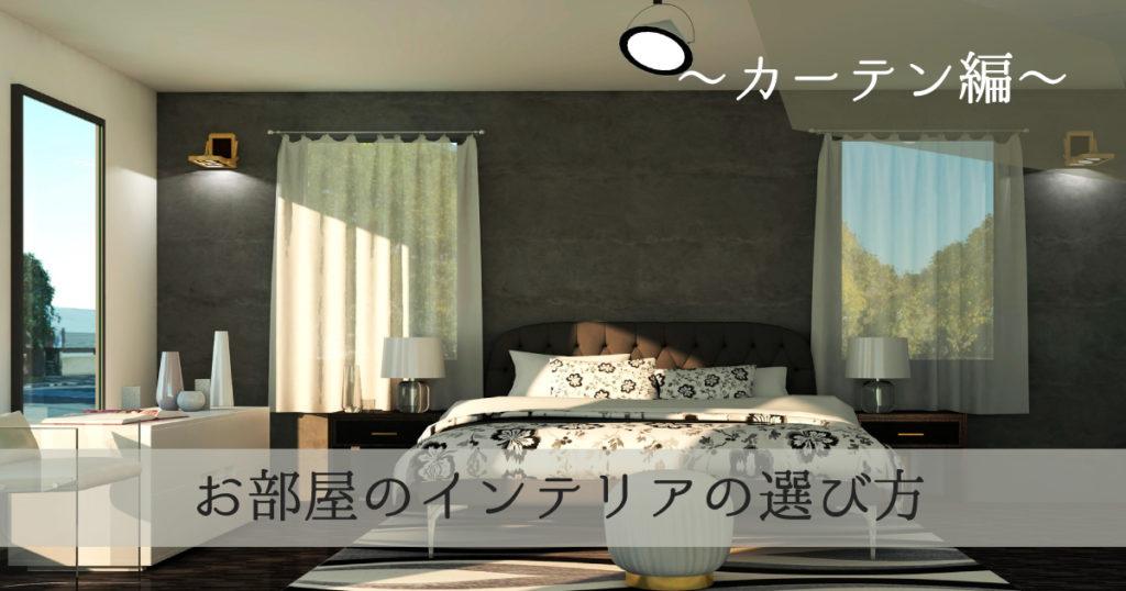 お部屋のインテリアの選び方〜カーテン編〜