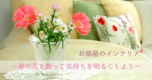お部屋のインテリア〜春の花を飾って気持ちを明るくしよう〜アイキャッチ