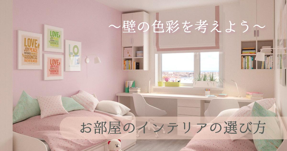 お部屋のインテリアの選び方〜壁の色彩を考えよう〜アイキャッチ