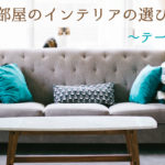 お部屋のインテリアの選び方〜テーブル編〜