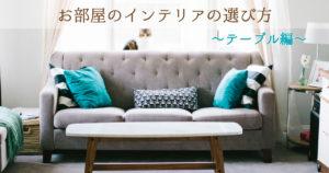 お部屋のインテリアの選び方〜テーブル編〜アイキャッチ