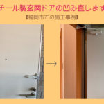 スチール製玄関ドアの凹み直します!【福岡市での施工事例】
