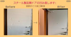 スチール製玄関ドアの凹み直します!【福岡市での施工事例】アイキャッチ