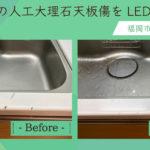 キッチンの人工大理石天板傷をLEDパテ補修【福岡市での施工事例】