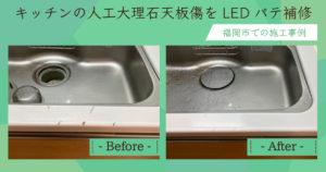 キッチンの人工大理石天板傷をLEDパテ補修【福岡市での施工事例】アイキャッチ