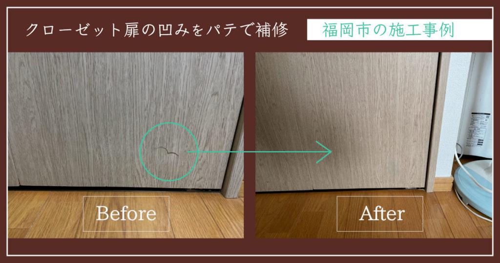 クローゼット扉の凹みをパテで補修「福岡市の施工事例」