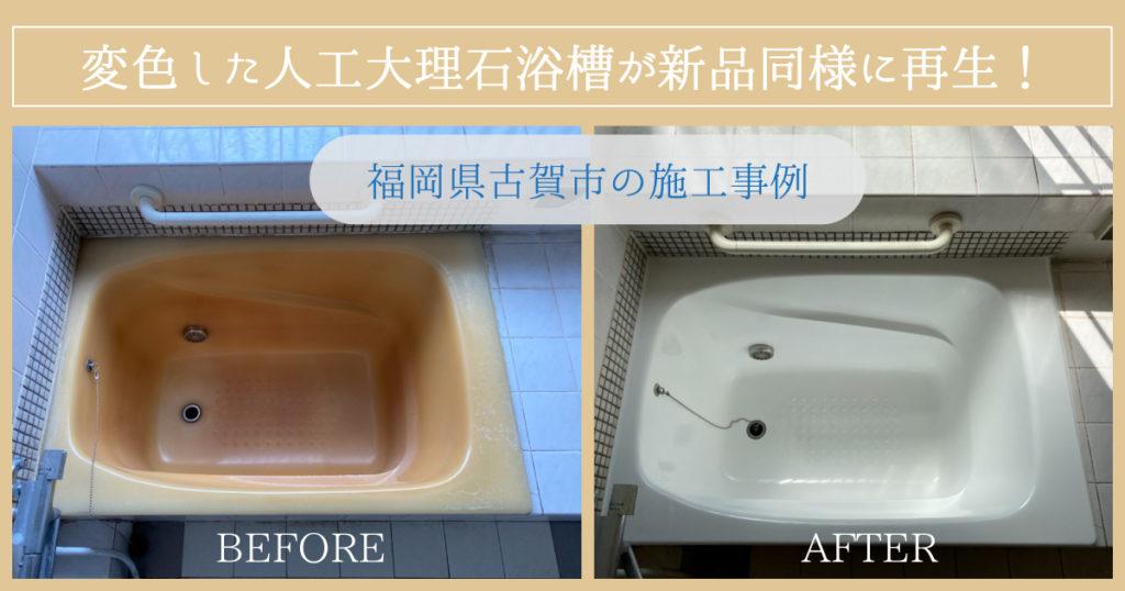 変色した人工大理石浴槽が新品同様に再生!【福岡県古賀市の施工事例】