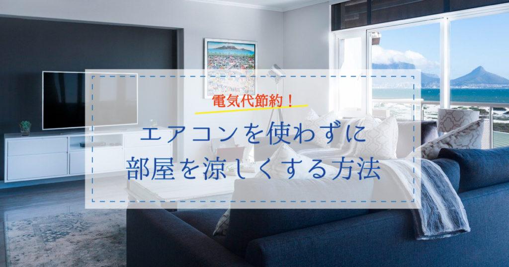 【電気代節約!】エアコンを使わずに部屋を涼しくする方法