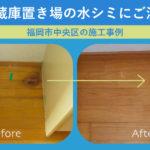 冷蔵庫置き場の水シミにご注意!「福岡市中央区の施工事例」