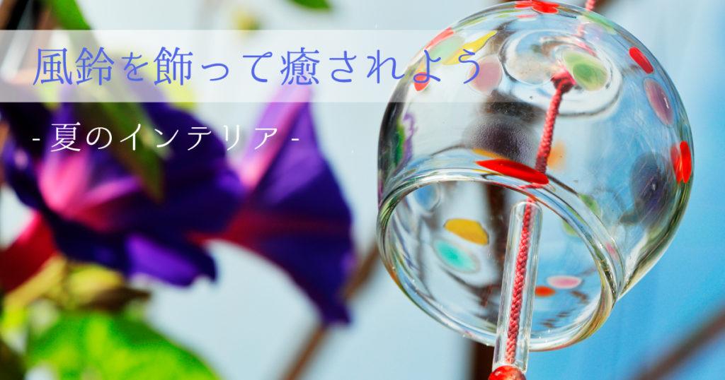 【夏のインテリア】風鈴を飾って癒されよう