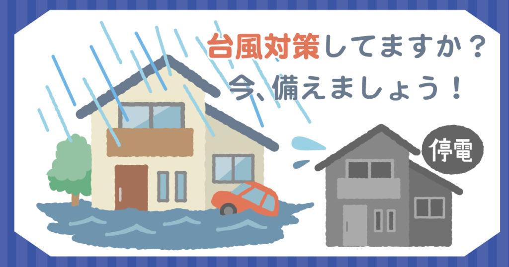 台風対策してますか?今、備えましょう!