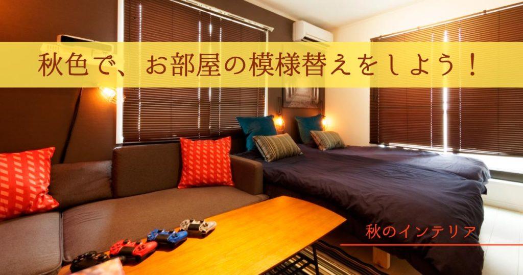 【秋のインテリア】秋色で、お部屋の模様替えをしよう!