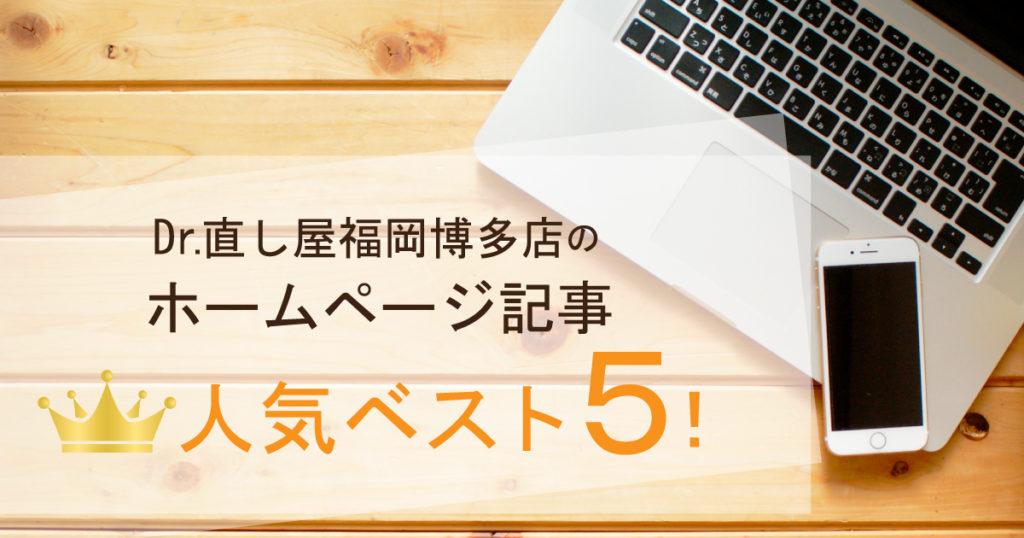 Dr.直し屋福岡博多店のホームページ記事・人気ベスト5!