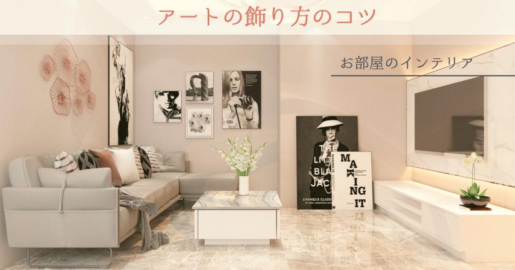 【お部屋のインテリア】アートの飾り方のコツ