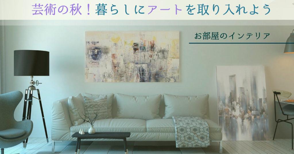 【お部屋のインテリア】芸術の秋!暮らしにアートを取り入れよう