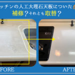 キッチンの人工大理石天板についた傷は補修?それとも取替?