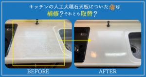 キッチンの人工大理石天板についた傷は補修?それとも取替?アイキャッチ