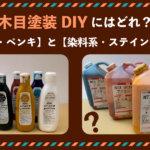 木目塗装DIYにはどれ?【顔料系・ペンキ】と【染料系・ステイン】の違い