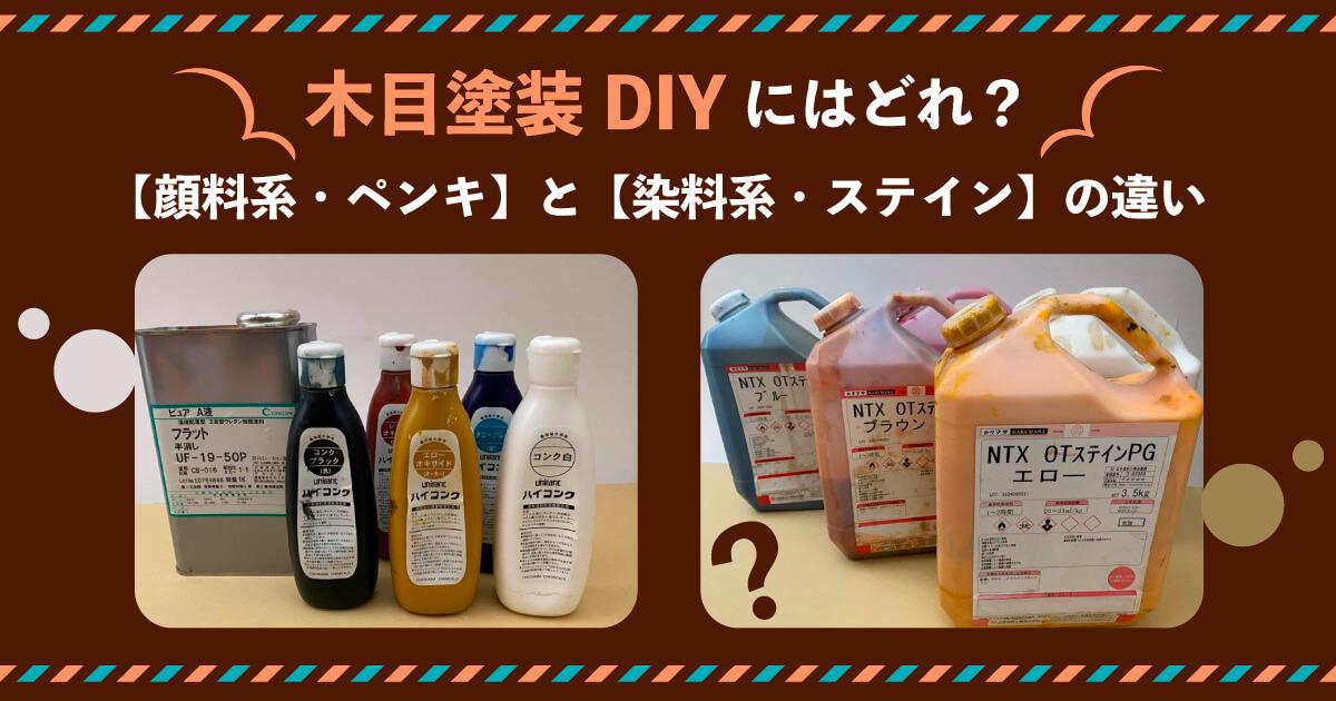木目塗装DIYにはどれ?【顔料系・ペンキ】と【染料系・ステイン】の違い-アイキャッチ