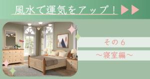 風水で運気アップ6〜寝室編〜