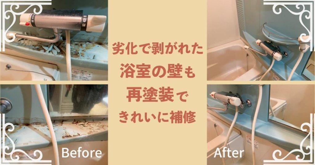 劣化で剥がれた浴室の壁も再塗装できれいに補修
