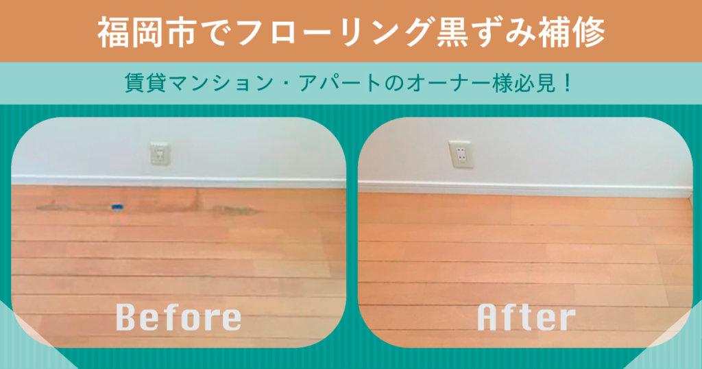 賃貸マンション・アパートのオーナー様必見!福岡市でフローリング黒ずみ補修