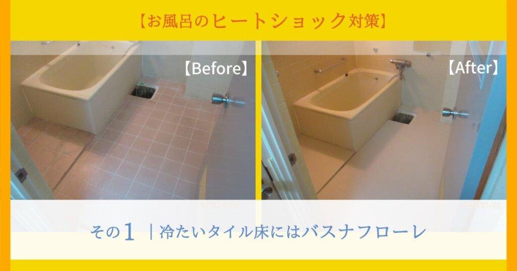 【お風呂のヒートショック対策】その1.冷たいタイル床にはバスナフローレ