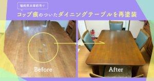 福岡県太宰府市でコップ痕のついたダイニングテーブルを再塗装-アイキャッチ