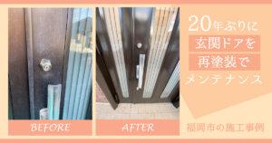 20年ぶりに玄関ドアを再塗装でメンテナンス【福岡市の施工事例】アイキャッチ