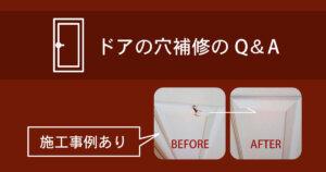 ドアの穴補修のQ&A 【施工事例あり】アイキャッチ